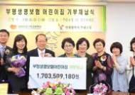 생명보험사회공헌재단, 인천 부평구에 어린이집 기부채납