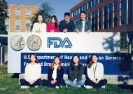 가천대, FDA 인턴십 프로그램 9명 파견