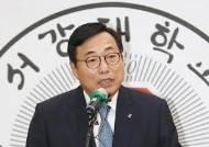 """유기풍 서강대 총장 """"이사회 남양주캠퍼스 외면 경악"""" 전격 사퇴"""