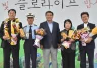 남양주 '시민의 날' 기념식 성료