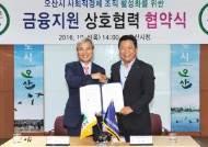 오산시-새오산신협, 사회적경제 육성 위해 '맞손'