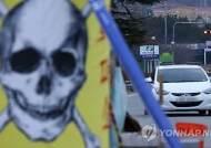 경기도 고독성 물질 노출 위험 '수원 영통구' 1위…2위는?