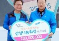 삼성워킹나눔 페스티벌… 총 2억3천만원 성금 조성