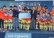 2016 인천국제공항 유소년클럽리그 챔피언십 개최