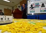 중국산 불법 의약품 밀수·유통한 50대 부부 덜미