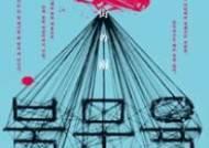 [불문율] 일본 추리소설의 여왕 '미야베 미유키' 단편집