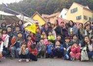 인천 동구 드림스타트, '가족 가을 나들이' 진행