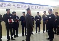 이경민 인천중부서 외사계 경위, '생활 속 작은 영웅' 선정