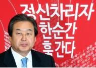 """'박 대통령 탈당 요구' 김무성, 1년 전 발언 보니 """"우리나라 제일 깨끗한 정치인이 바로…"""""""