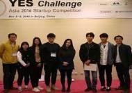 의왕계원예술대, 글로벌 창업경진대회 우수상 수상
