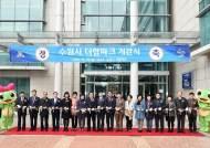 '수원시 공유경제 실현'… 5개 기관 뭉쳤다