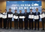 인천공항공사, 공항 내 민자업체와 온실가스 감축 협약