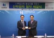 신한대-하이미디어 산학협력, 취업지원센터 운영 강화
