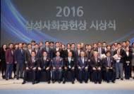 삼성전자, '삼성사회공헌상' 시상식 개최