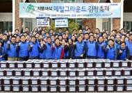 삼성전자, 인천 사할린 동포 복지회관서 '메탈그라운드 김장축제' 개최