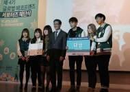 인천대학교 해양학과 학생들, 환경부 장관상 수상
