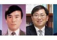 '박충근·이용복·양재식·이규철' 특검보 임명