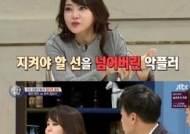 """'비정상회담' 서유리 """"악플 캡쳐해서 날짜·사이트별로 저장…악플러들 고소했다"""""""
