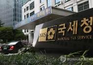 국세청, 조세포탈범·해외금융계좌 신고의무 위반자 공개