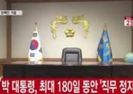 박근혜 대통령, 탄핵안 표결 가결로 최대 180일 동안 '직무 정지'(속보)