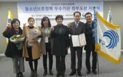 인천남동구, 청소년보호활동 우수지자체 선정
