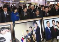 한국사진기자협회 경기지부 주최, 2016 경기지역 보도사진전