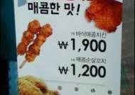 """""""대기업 편의점서 치킨까지 튀기다니""""...분통 터지는 동네 치킨집"""