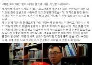 """박석순 이화여대 교수 """"미세먼지 유발하는 촛불집회 하루 빨리 사라져야""""…SNS 글 논란"""