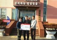 십리포 영어조합법인, 영흥면에 200만 원 기탁