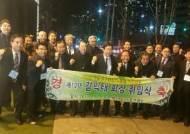 재외제주특별자치도민회총연합회, 지난 6일 임시총회 개최
