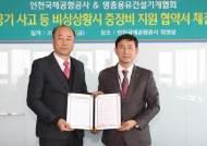 인천공항공사, 영종용유건설기계협회와 협약 체결