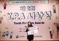 가좌고 손지은 학생, '문화예술교육지원사업 상상학교 활동수기 공모전' 최우수상 수상