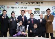 대원지오텍, 온에이블 장애인펜싱팀 창단