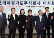 두 달 동안 참여 기업 '단 1곳'…간판만 휑한 경기도주식회사