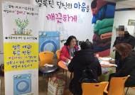 광명시정신건강증진센터 '찾아가는 마음세탁소' 현장 상담