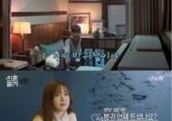 """'신혼일기' 구혜선, 남편 안재현과 대화하다 방귀 뀌어…""""냄새 나?"""" 털털함의 끌"""