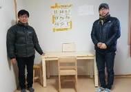 인천 남구 '재미난 나무' 저소득층에 책걸상 기부