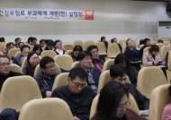 건보 경인본부 '보험료 부과체계 개편' 설명회