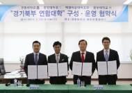 경기북부지역에 위치한 4개 대학이 '경기북부 연합대학'을 구성