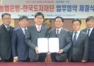 NH경기농협은행ㅡ 경기도자비엔날레 공식후원은행 선정