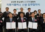 KTX 광명역-부천 송내역, 30분 논스톱 셔틀 7월 운행