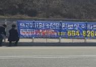 여주시, 지역주택조합아파트 불법 행위 '철퇴'