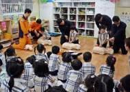 성남소방서 한국119소년단 모집...안전문화 조기정착