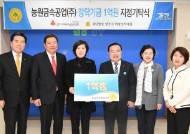 경기사회복지공동모금회, 저소득학생 장학금 1억 기탁
