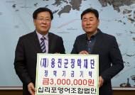 인천 십리포영어조합법인, 옹진군장학재단 기탁