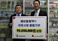 케이엠제약, 9천만원 상당의 유아동용 구강용품 기부