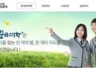 경기꿈의대학 '취업연관 강좌' 쏠림현상… 사회과학 등 경쟁률 4:1