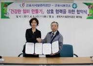 군포시, 보건소·시설관리공단 '건강일터 만들기' 협약