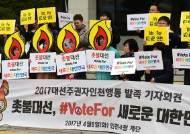 인천평화복지연대 '2017대선주권자인천행동' 발족