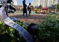 """인천 동춘동 초등생 유괴·살해 참극…""""혼자 등하교도 못 시키겠다"""" 불안한 학부모들"""